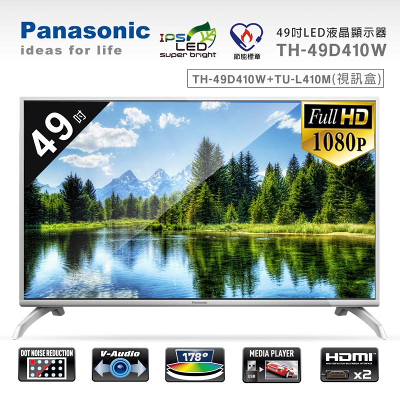 【Panasonic國際牌】49吋LED液晶顯示器+視訊盒/TH-49D410W