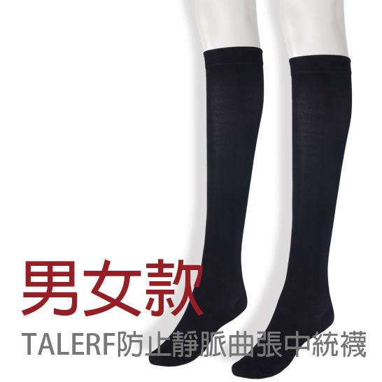 泰樂福防止靜脈曲張中統襪-男女款→現貨