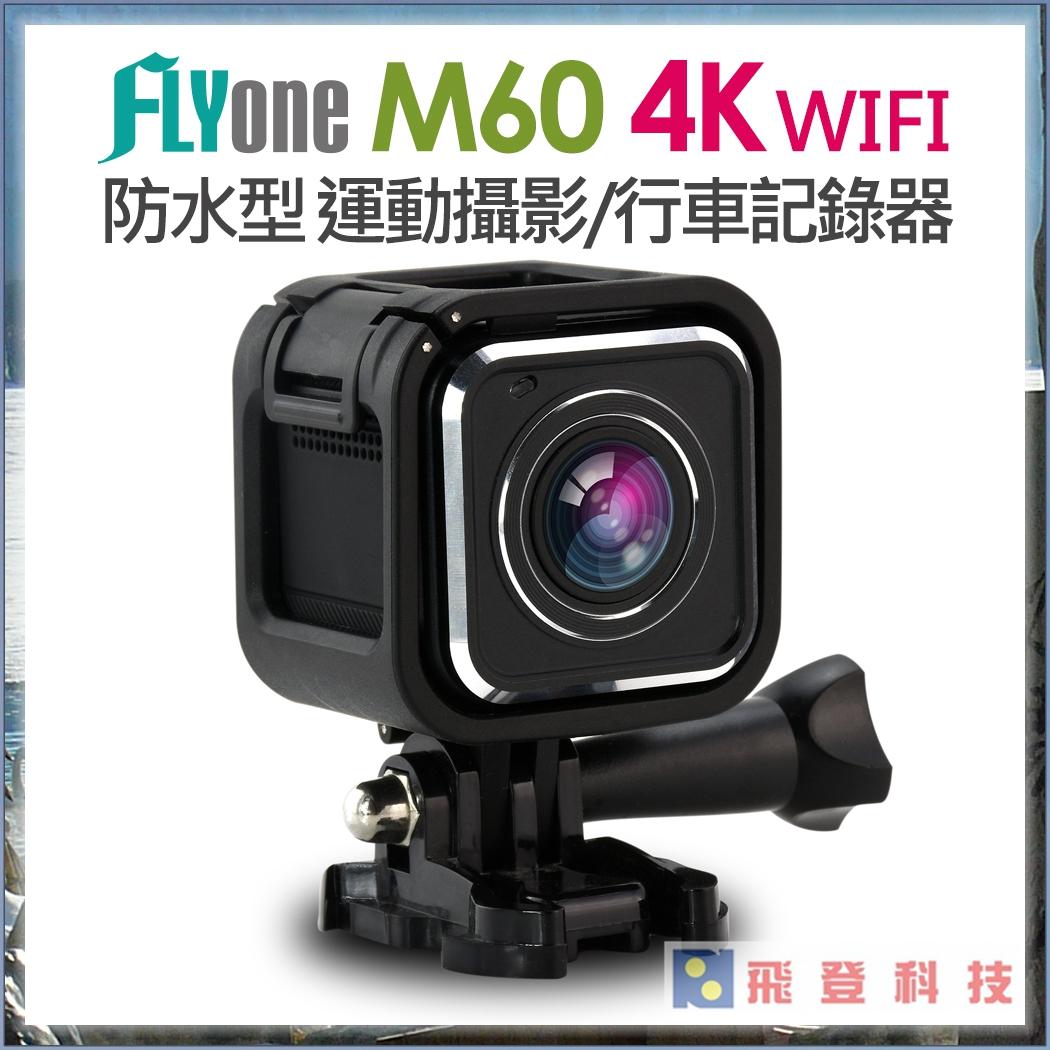 【運動攝影機】送16g FLYone M60 4K WIFI 超迷你 防水型 /運動攝影/汽機行車記錄器 含稅公司貨開發票