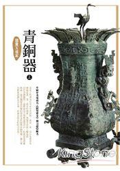 國寶X檔案:青銅器(上)