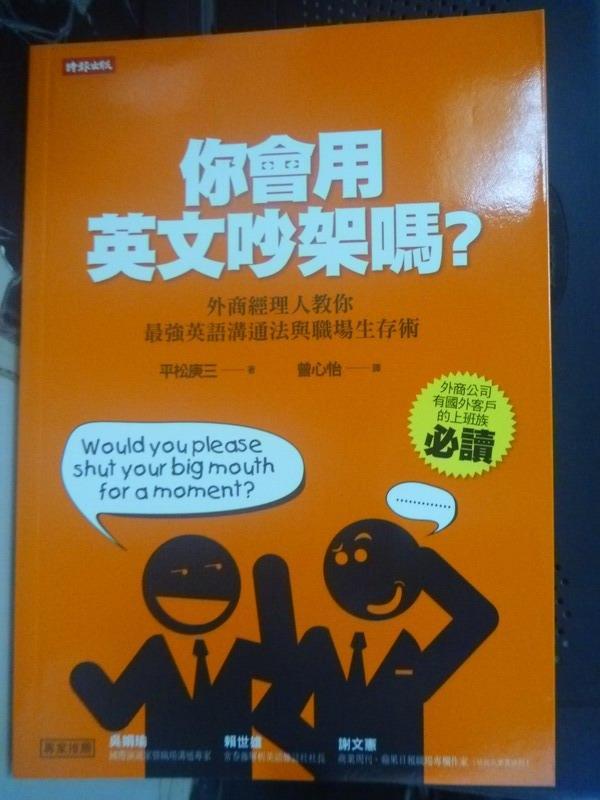 【書寶二手書T6/語言學習_JCA】你會用英文吵架嗎?_平松庚三