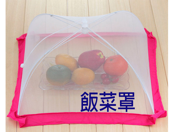 BO雜貨【SV6205】可摺疊飯菜罩 食物罩 餐具罩 防塵食物飯菜罩 防蠅罩 可摺疊收納