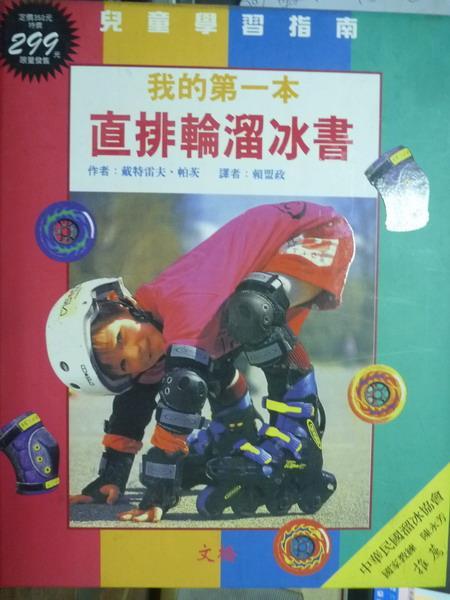 【書寶二手書T3/少年童書_QAX】我的第一本直排輪溜冰書_戴特雷夫.帕茨