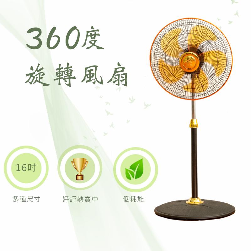 【dayneeds】【免運費】360度16吋旋轉風扇/涼風扇/360轉/電扇/電風扇/工業立扇