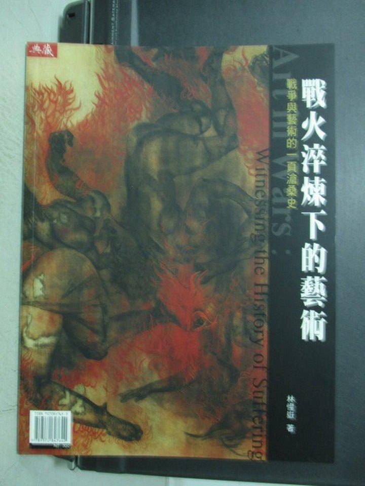 【書寶二手書T8/藝術_XCX】戰火淬煉下的藝術_戰爭與藝術的一頁滄桑史_林惺嶽
