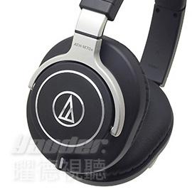 【曜德視聽】鐵三角 ATH-M70x 專業監聽 耳罩式耳機 旗艦機種 ★免運★送收納袋★
