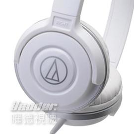 【曜德視聽】鐵三角 ATH-S100 白色 輕量型摺疊耳機 新版SJ-11 ★免運★送收納袋+收線器★