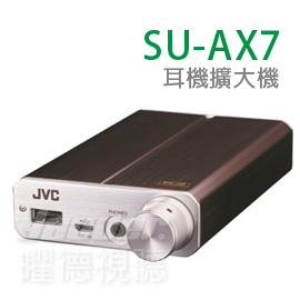 【曜德視聽】JVC SU-AX7 攜帶式耳機擴大機 專利K2技術晶片 ★免運★送收納盒★