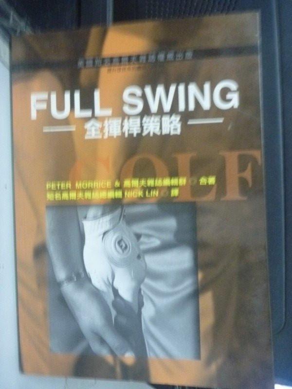 【書寶二手書T2/體育_LHJ】FULL SWING-完全揮桿策略_林瑞祥, 彼得.墨