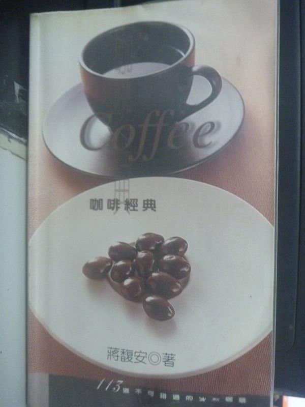 【書寶二手書T1/餐飲_WFW】咖啡經典-113道不可錯過的冰熱咖啡_蔣馥安