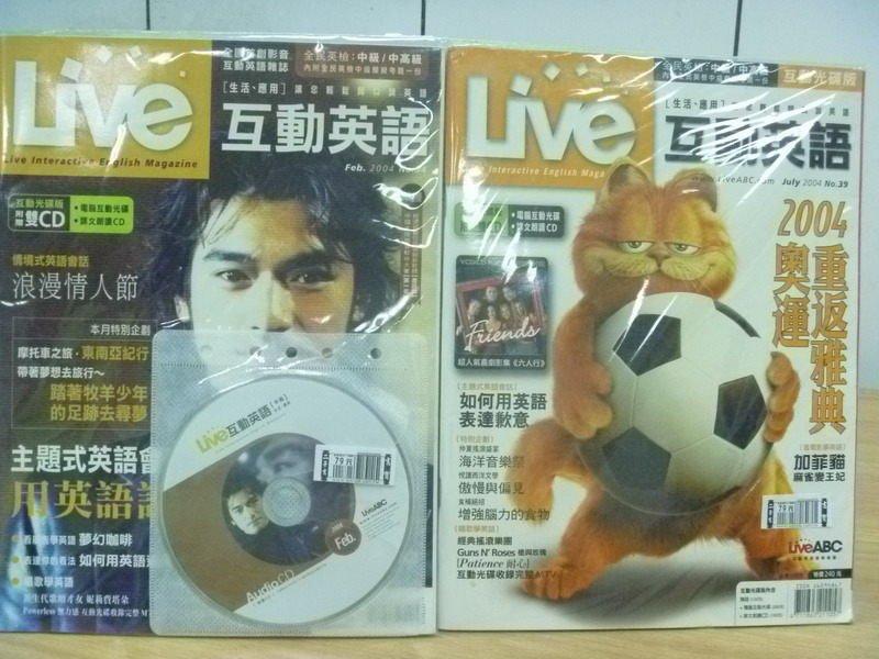 【書寶二手書T2/語言學習_PQB】Live互動英語_34&39期_2本合售_2004重返雅典奧運等_附光碟