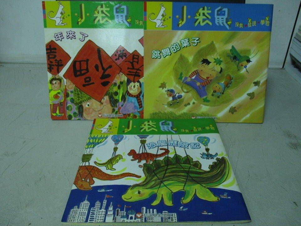 【書寶二手書T7/少年童書_XDE】年來了_跳舞的葉子_恐龍歷險記_共3本合售_
