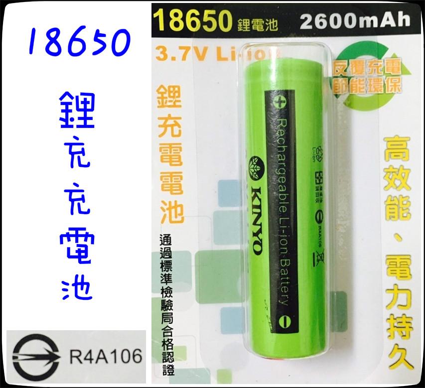 ❤含發票❤【KINYO-2600mAh鋰充電電池】❤單入裝❤LED手電筒/頭燈/反覆充電/照明/風扇/手電筒/電蚊拍❤