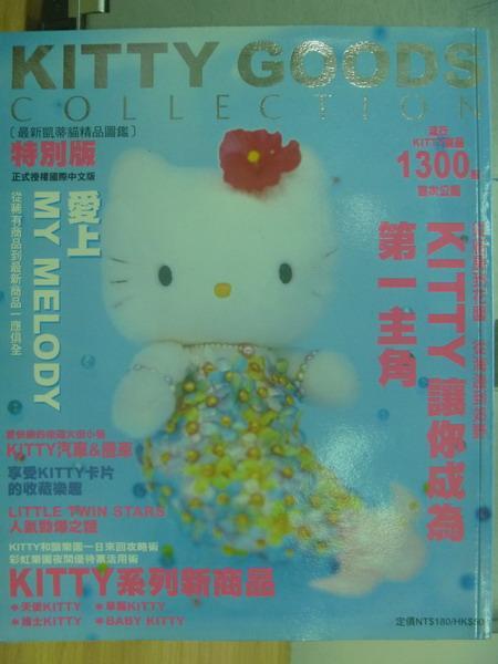 【書寶二手書T9/嗜好_ZIO】Kitty Goods_特別版_Kitty讓你成為第一主角等