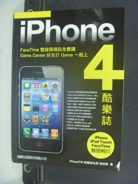 【書寶二手書T3/雜誌期刊_GDR】iPhone 4酷樂誌_娃娃魚