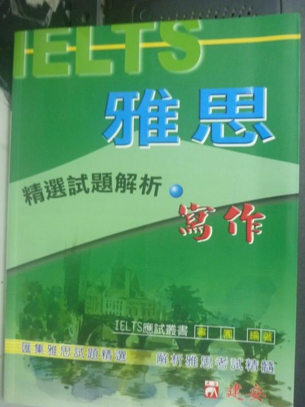【書寶二手書T1/語言學習_YCC】IELTS精選試題解析(寫作)_寧園