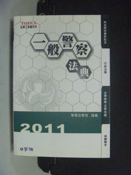 【書寶二手書T4/進修考試_NDR】一般警察法典:2011法律工具書系列_學儒法學院