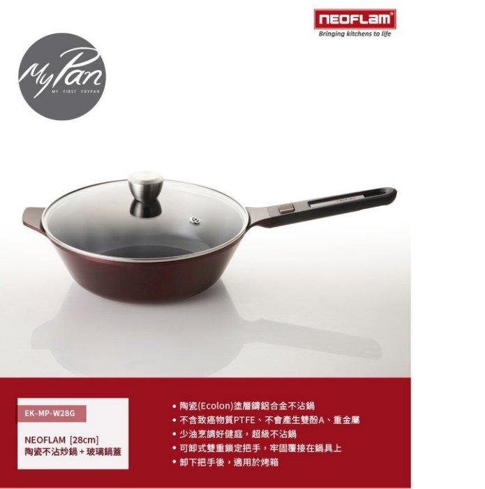 【韓國NEOFLAM】28cm陶瓷不沾炒鍋+玻璃蓋(MyPan 把手可拆系列)