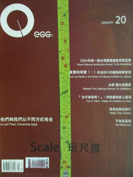 【書寶二手書T1/雜誌期刊_XBT】EGG_2005/1_Scale玩尺度等