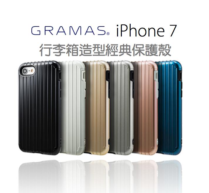 日本 Gramas Colors Rib iPhone 7 4.7吋 行李箱 背蓋 保護殼 六色 台灣代理商公司貨