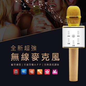 《Monkey Shop》途訊Q7 音質更好聲音更大USB中文版 藍芽無線麥克風 搭天籟K歌