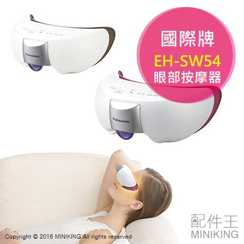 【配件王】日本代購 國際牌 PANASONIC EH-SW54 蒸氣 眼部 按摩器 眼罩 精油 香氛 香薰