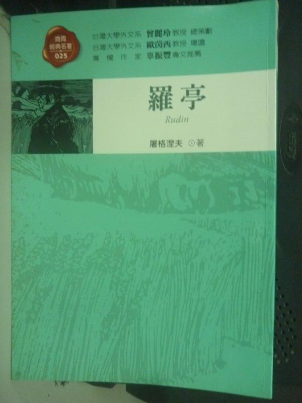 【書寶二手書T1/翻譯小說_LMR】羅亭_屠格涅夫