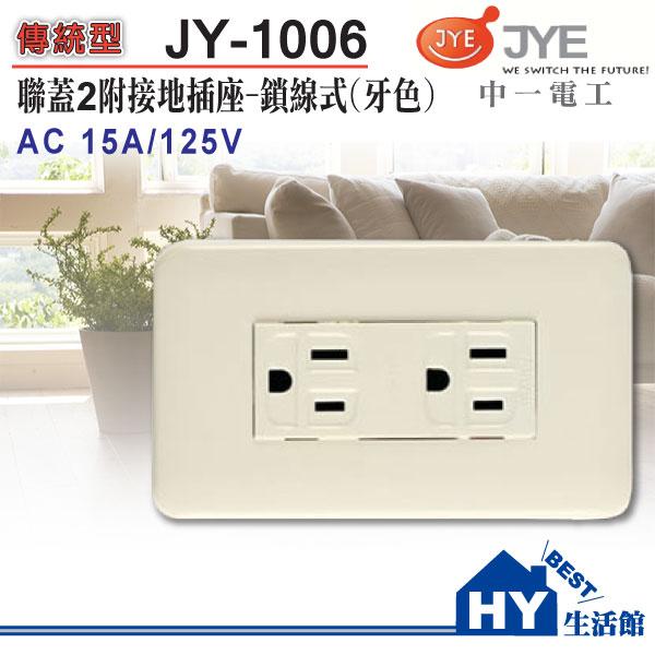 中一電工 JONYEI JY-1006 鎖線式 埋入式接地型雙插座 牙色附蓋板-《HY生活館》水電材料專賣店
