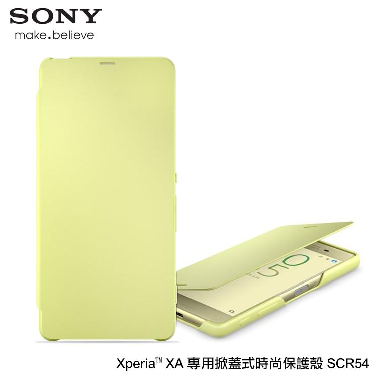 Sony Xperia XA F3115 SCR54 原廠 側掀式時尚保護皮套/側翻皮套/背蓋/保護套/保護殼/手機套/保護手機/手機殼