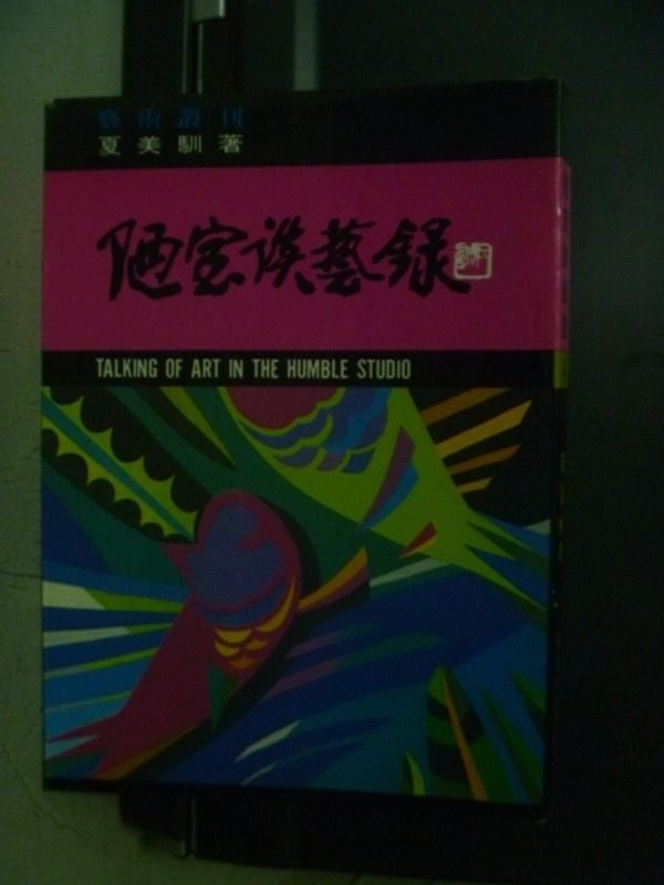 【書寶二手書T6/一般小說_OBP】陋室談藝錄_夏美馴