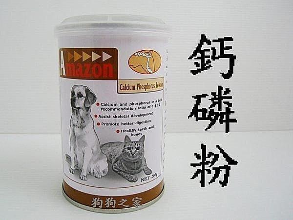 ☆狗狗之家☆愛美康Amazon寵物營養品天然鈣磷粉---犬貓皆可用(200g)