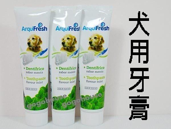 ☆狗狗之家☆清新薄荷牙膏預防牙結石(100g)