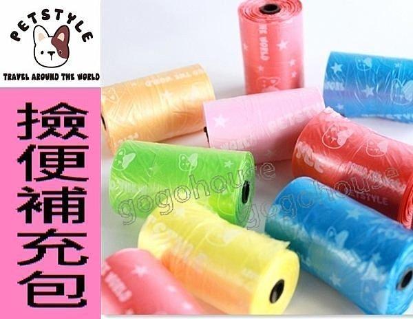 ☆狗狗之家☆PETSTYLE彩色印花外出用撿便袋補充包(2個一組)