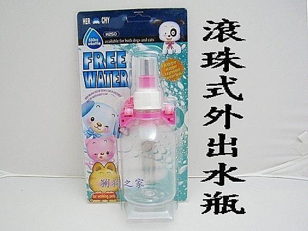 ☆狗狗之家☆外出滾珠式飲水瓶/飲水器(330ML)
