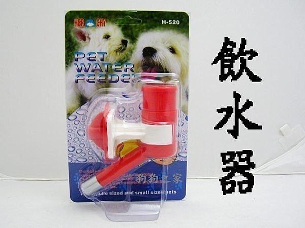 ☆狗狗之家☆台灣 禾其 寵物專用飲水器/飲水頭~一般寶特瓶皆可組裝,經濟又實惠