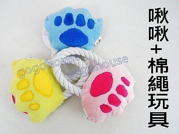 ☆狗狗之家☆寵物啾啾+棉繩玩具~狗掌造型