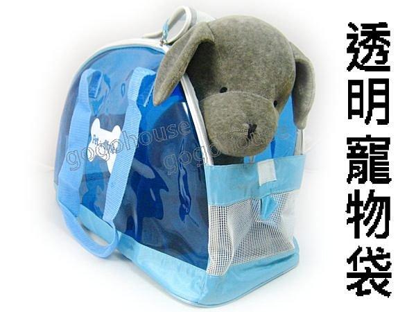 ☆狗狗之家☆Pet in Style透明寵物外出袋/包~藍(適6~7公斤)