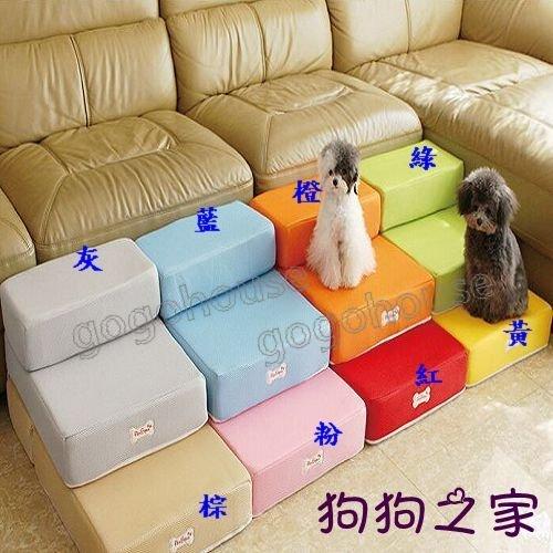 ☆狗狗之家☆網眼 網狀 可折疊寵物雙層 二層樓梯~布套可拆洗(8色)