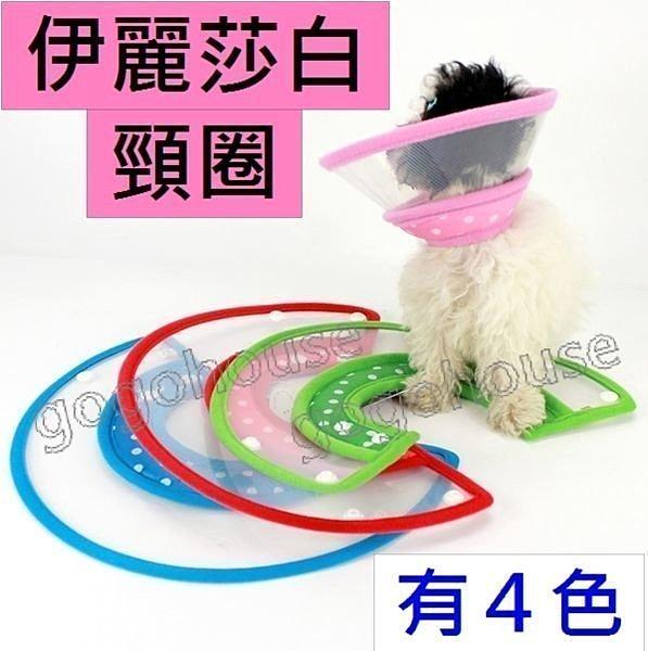 ☆狗狗之家☆PETSTYLE寵物用伊麗莎白頸圈/防舔咬頭套(S)適頸圍17-24cm