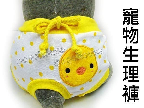 ☆狗狗之家☆日本PETCO派可黃色小雞綁帶生理褲