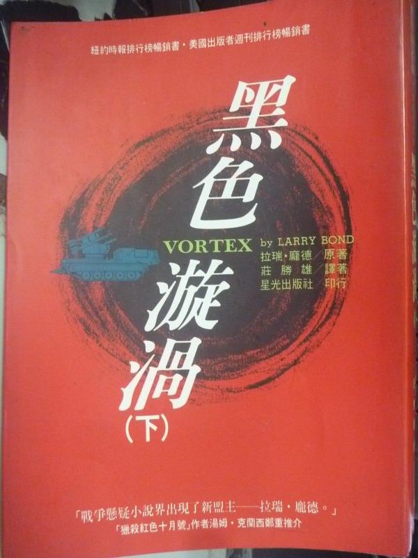 【書寶二手書T2/一般小說_IIV】黑色漩渦_拉瑞龐德