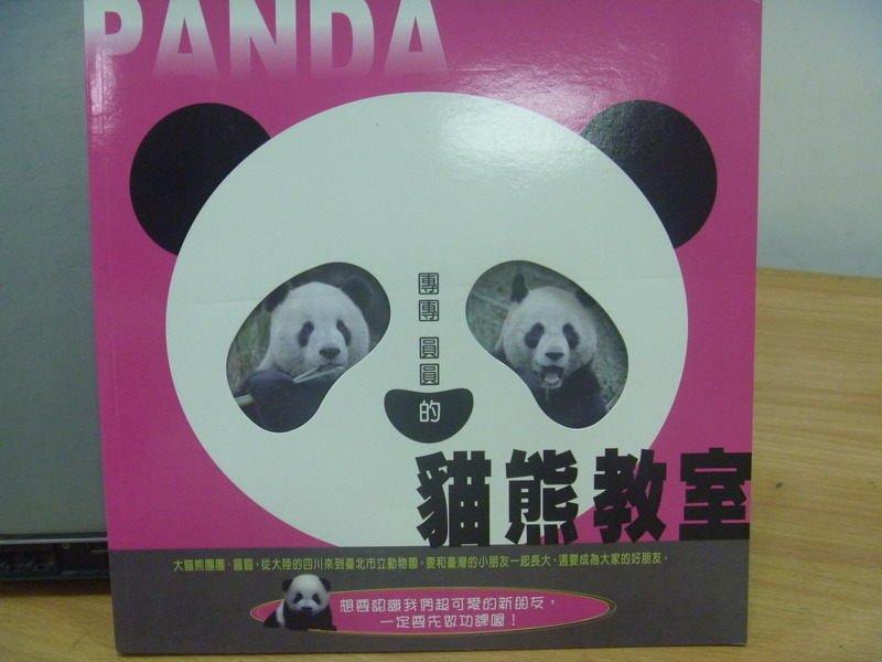 【書寶二手書T6/動植物_PAD】團團圓圓的熊貓教室
