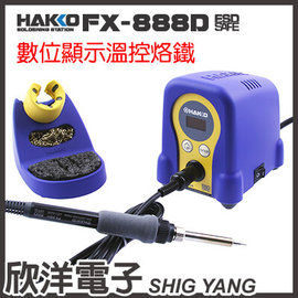 ※ 欣洋電子 ※ HAKKO 日本白光牌 座上型數位顯示防靜電溫控烙鐵組 (FX-888D) 220V客製版