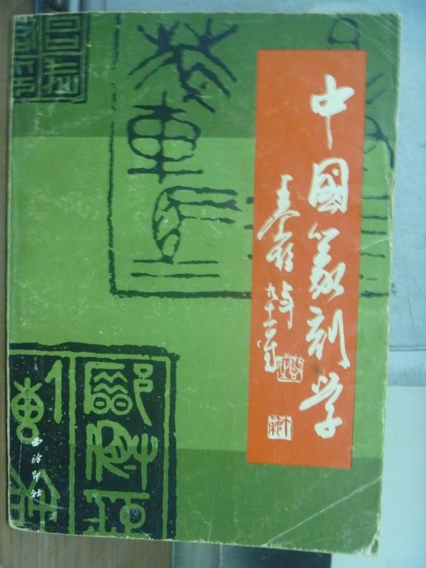 【書寶二手書T8/藝術_PLL】中國篆刻學_吳清輝_簡體