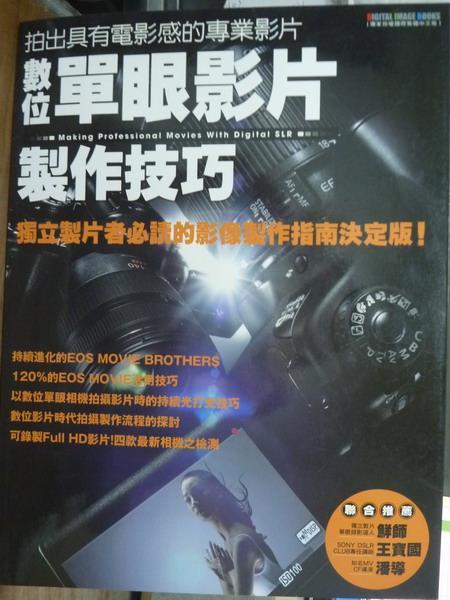 【書寶二手書T1/攝影_PNJ】拍出具有電影感的專業作品-數位單眼影片製作技巧