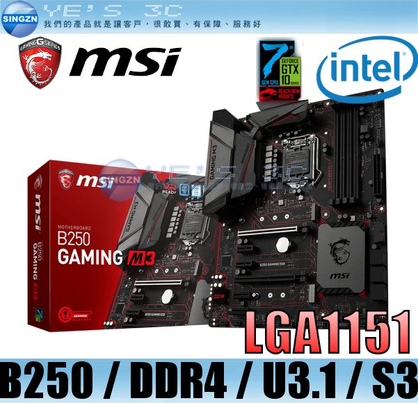 「YEs 3C」MSI 微星 B250 GAMING M3 主機板 Intel 1151/M.2/ATX 最新200系列