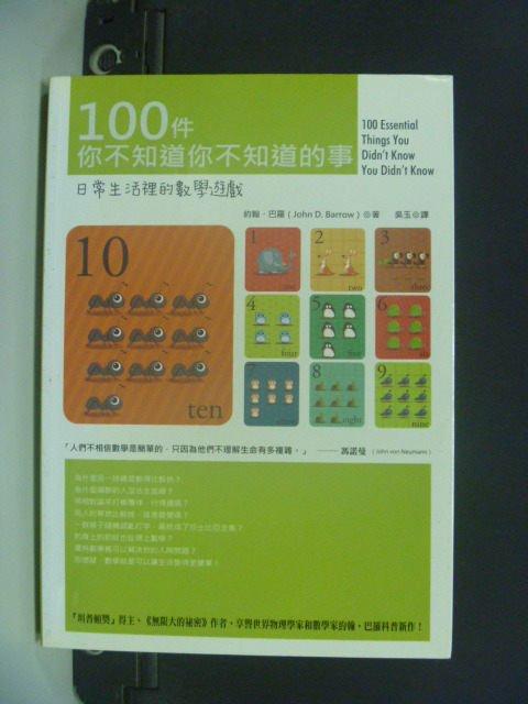 【書寶二手書T2/科學_JNK】100件你不知道你不知道的事_原價350_約翰巴羅