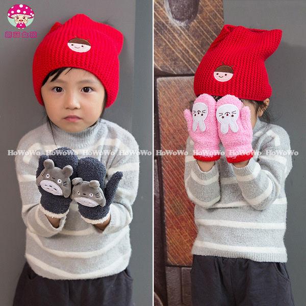 嬰兒手套 小動物羊羔絨無指 手套 全指手套 BU01214