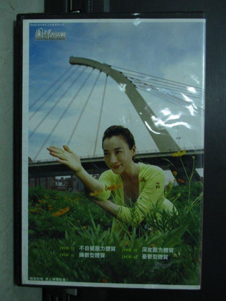 【書寶二手書T6/美容_OQO】堂瑜珈TangYoga_教學VCD_附光碟_缺書