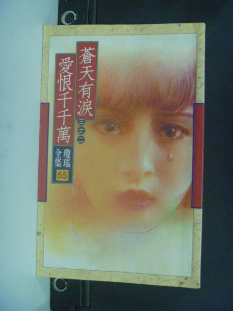 【書寶二手書T6/言情小說_KFE】蒼天有淚-愛恨千千萬_瓊瑤